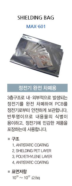 정전기-방지-포장재_01.jpg