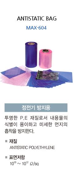 정전기-방지-포장재_04.jpg