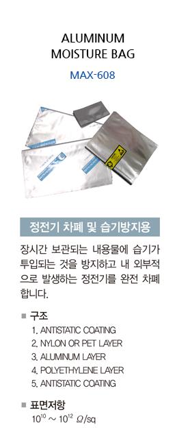 정전기-방지-포장재_07.jpg