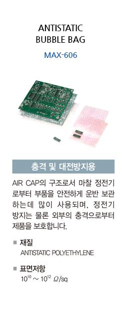 정전기-방지-포장재_06.jpg