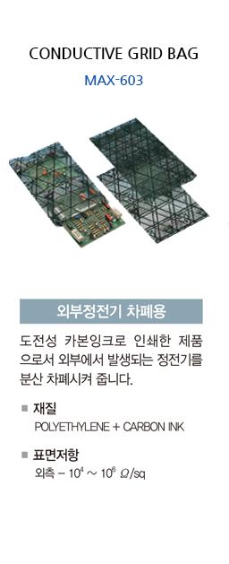 정전기-방지-포장재_03.jpg