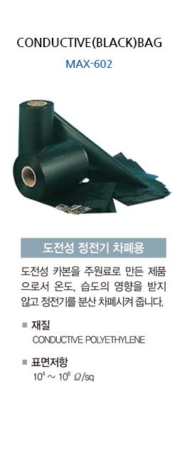 정전기-방지-포장재_02.jpg