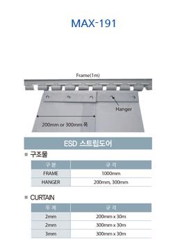 ESD-CURTAIN_07.jpg